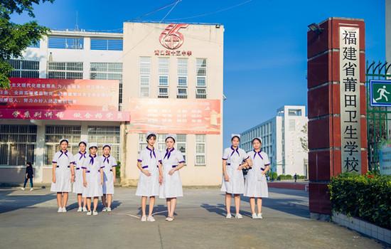 福建莆田卫生学校