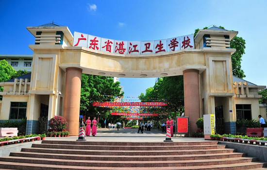广东省湛江卫生学校