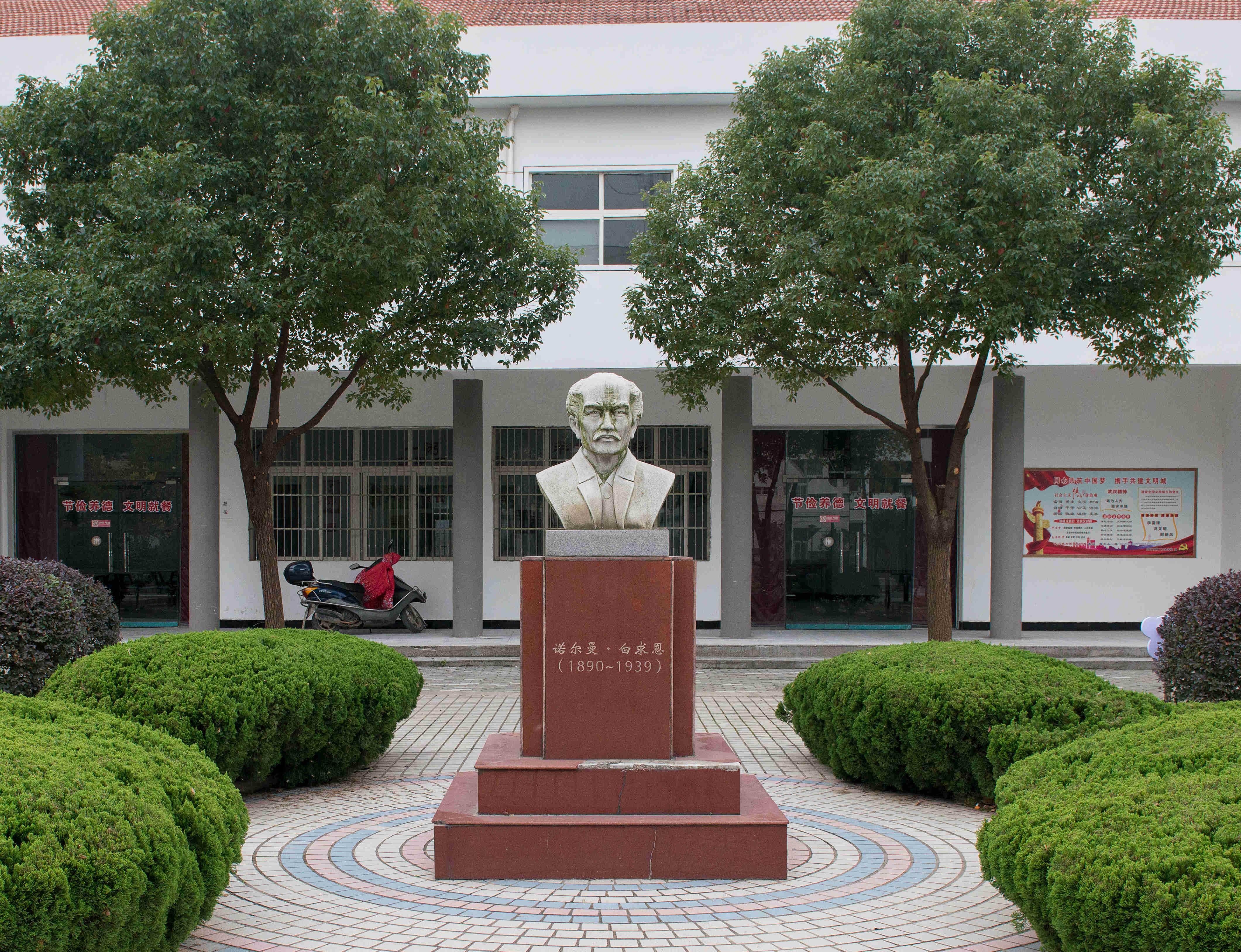 武汉市第二卫生学校