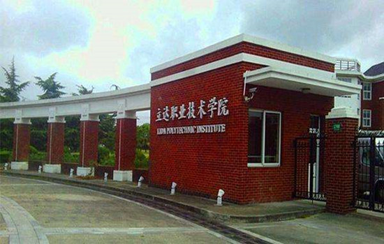 上海立达学院