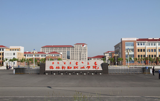 锡林郭勒职业学院