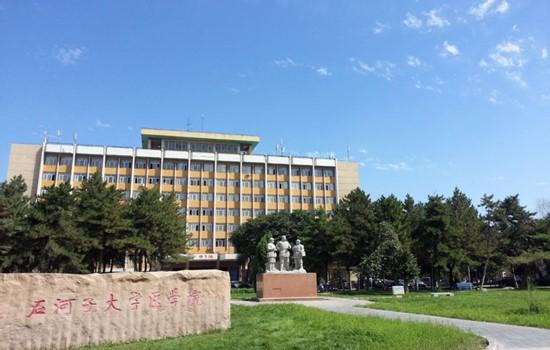石河子大学