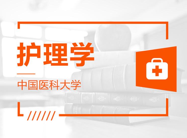 四川大学护理专业