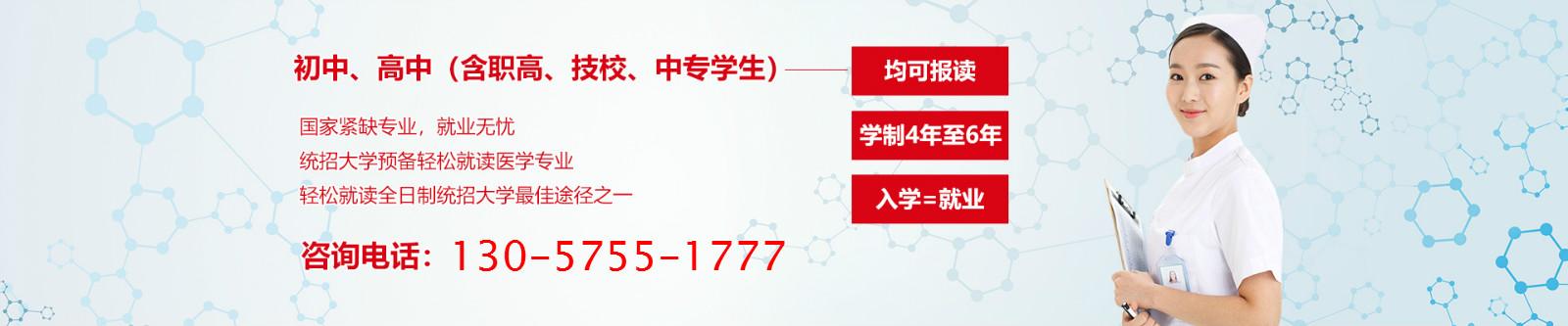 江苏卫生健康职业学院(中职)