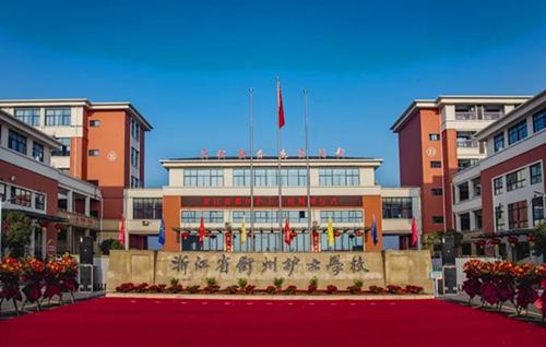 浙江省衢州护士学校