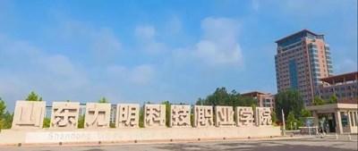 山东力明科技职业学院2020年招生简章