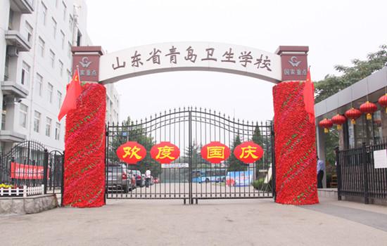 山东省青岛卫生学校