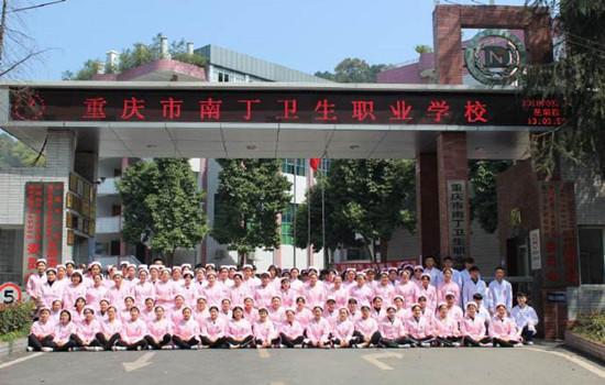 重庆南丁卫生职业学校