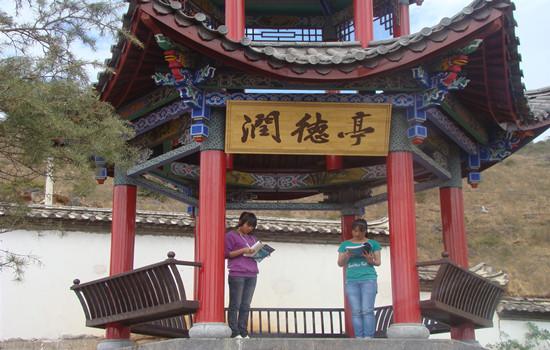 丽江民族中等专业学校