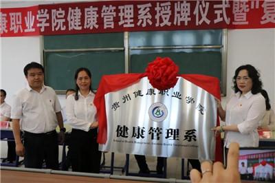 贵州健康职业学院举行三系授牌仪式