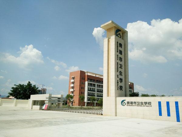 贵港市卫生学校(贵港市人民医院)