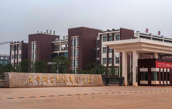咸宁市卫生学校