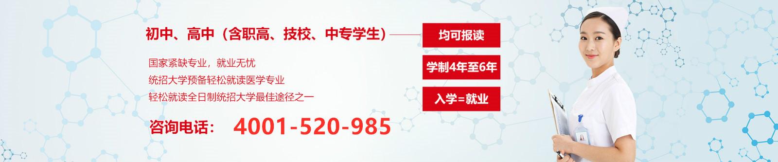 山东省烟台护士学校