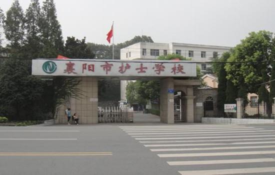 襄阳市护士学校