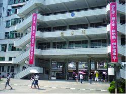 广东省连州卫生学校