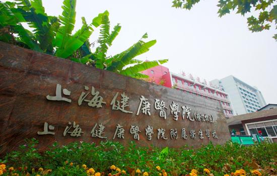 上海健康医学院附属卫生学校